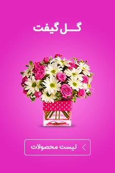گل معروف شیراز